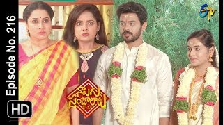 Naalugu Sthambalata| 5th October 2019  | Full Episode No 216 | ETV Telugu