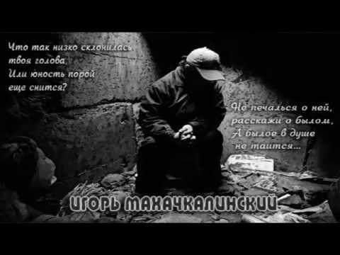 Повстречал я одну малолетку - Игорь Махачкалинский - Igor Shanson - 2015