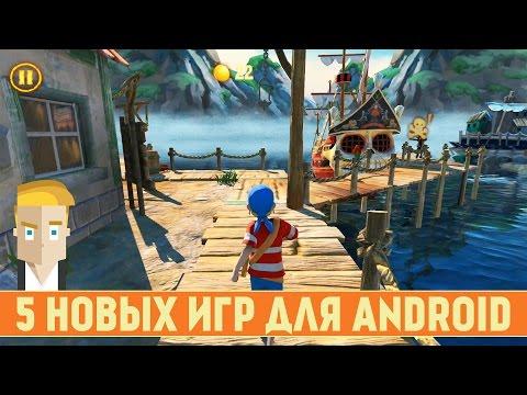 Новые игры на андроид скачать Интересные игры новинки