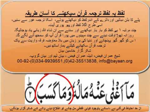 111 Surah Lahab,Al Masad urdu lessons Word by word Quran Sh  Imran faiz  www bayaan org