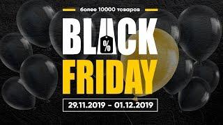 Черная пятница 2019 в AutoBaza. Масштабная распродажа автотоваров. Black Friday