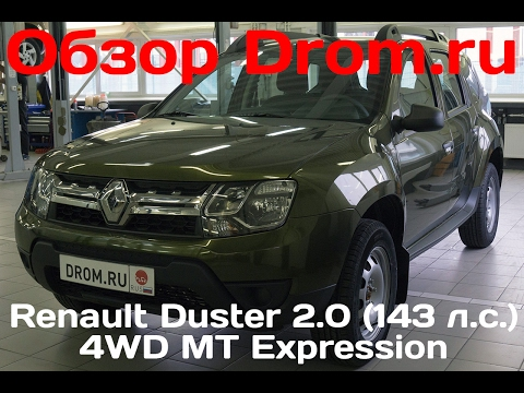 Renault Duster 2017 2.0 (143 л.с.) 4WD MT Expression - видеообзор