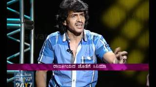 Seg 4 - Upendra & Ramya - Political talk - Suvarna News