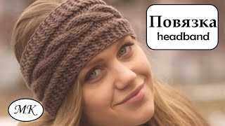 Повязка на голову - МК -  Косичка - Как вязать повязки на голову спицами / Knitted headband DIY