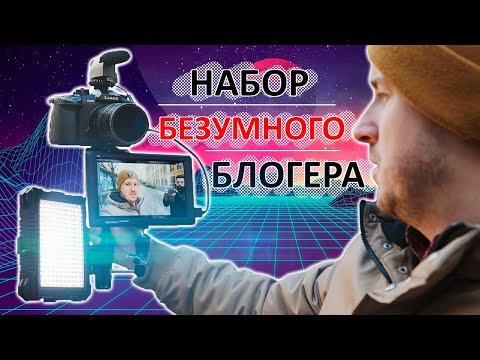 ТОП-7 Аксессуаров для съемки видео, о которых ты не знал