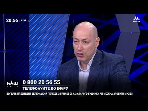Гордон о Саакашвили,