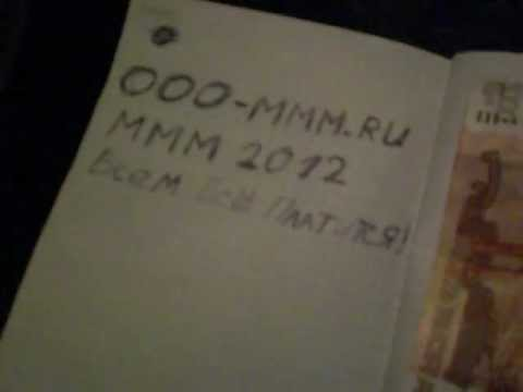 ммм 2012 mmm 2012 ooo-mmm.ru всем всё платится