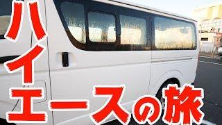 ハイエースで向かうIKEAの旅! thumbnail