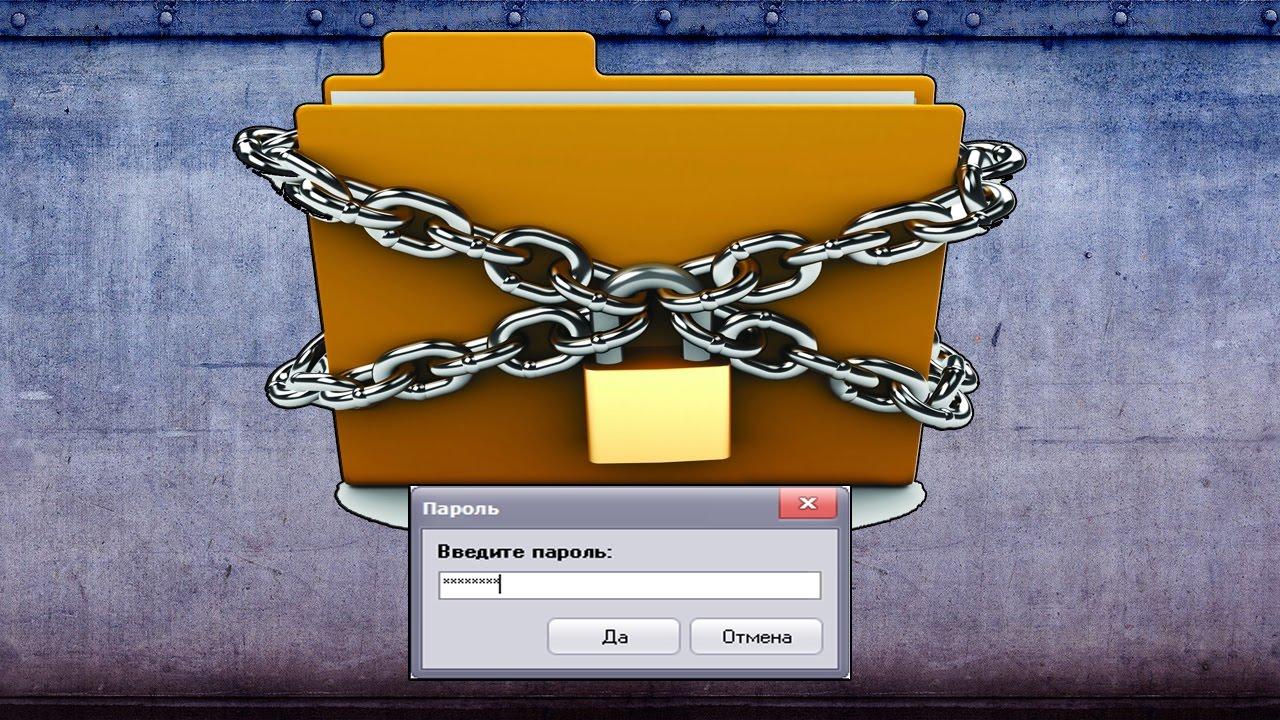 Лайфхак: как поставить пароль на папку