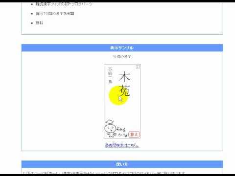 あ~いい漢字「フリーソフト動画解説」