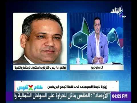 د يسري الشرقاوي يحلل مشاركه مصر في قمه البريكس ٢٠١٧