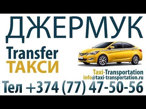 Такси Ереван Джермук | +374(77)47-50-56