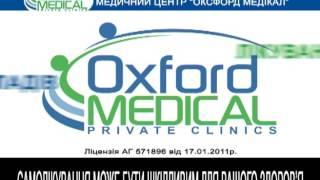 Лікування сексуальних розладів - Оксфорд Медікал Івано-Франківськ(, 2015-11-09T09:49:25.000Z)