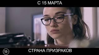 Страна призраков, 18+