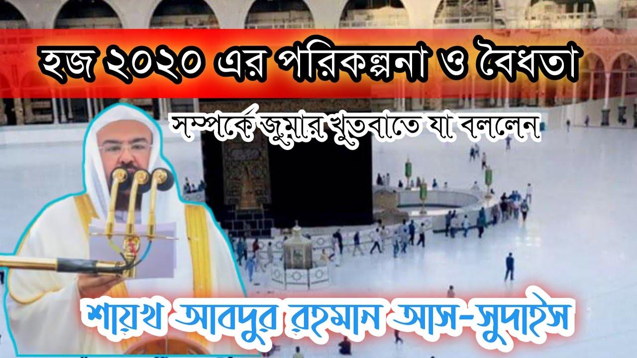 hajj 2020 planing   Khutbah of Sheikh Abdur Rahman Sudais  