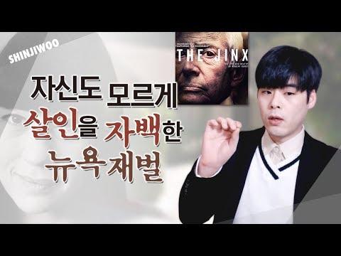 [미스테리범죄]영화 All Good Everything의 실제 사건 이야기