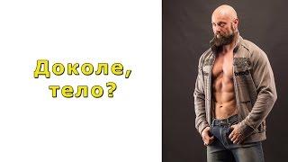 Принципы питания для избавления от лишнего веса и роста мышц - Роман Юрьев