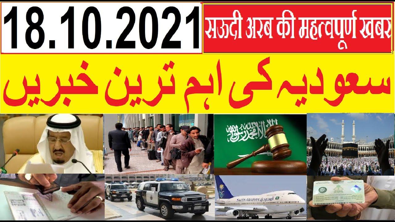 Download Saudi Arabia News Urdu Hindi news   Saudi News   Sirat.e.mustaqem news   Saudi Urdu News   ksa news