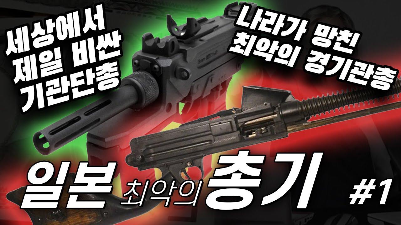제식 돌격소총 보다 비싼 기관단총과 천황을 부정하게끔 만든 경기관총_일본 최악의 총기 4가지_1편