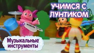 Музыкальные инструменты 🎸 Учимся с Лунтиком 🥁 Новая серия