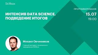 Интенсив Data Science. Подведение итогов