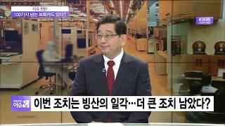 [이슈진단] 일본정부, 한국 수출규제 품목 확대 검토한다는데...해법은 없나?