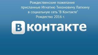 Рождественские поздравления Игнатию Лапкину 2016 Без Звука