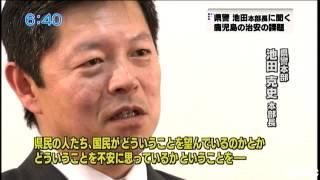鹿児島県警察本部 池田克史本部長(2014年5月7日放送)