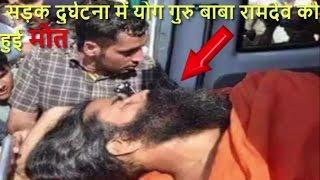 सड़क दुर्घटना में योग गुरु Baba Ramdev की मौत होने की उड़ रही खबर, जानिए इस घटना की पूरी सच्चाई....