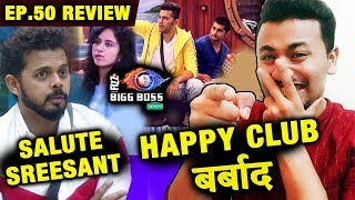 Sreesanth DESTROYS Happy Club | Romil, Surbhi, Deepak, Somi NOMINATED | Bigg Boss 12 Ep. 50 Review