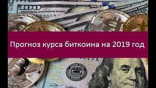 Прогноз курса биткоина на 2019 год. Мнения экспертов