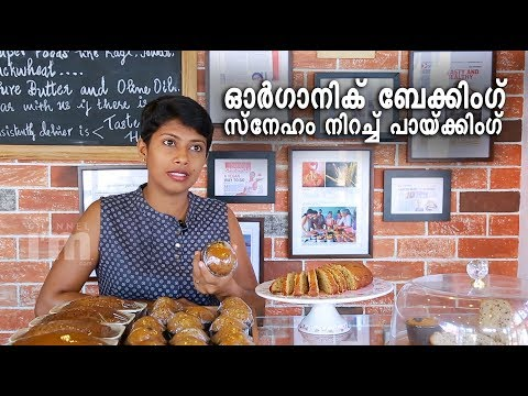 A women entrepreneur mixing organic trend with baking- Watch the video