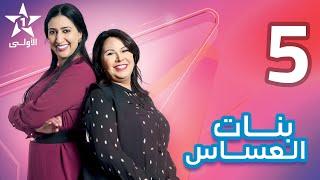 Bnat El Assas - Ep 5 بنات العساس - الحلقة