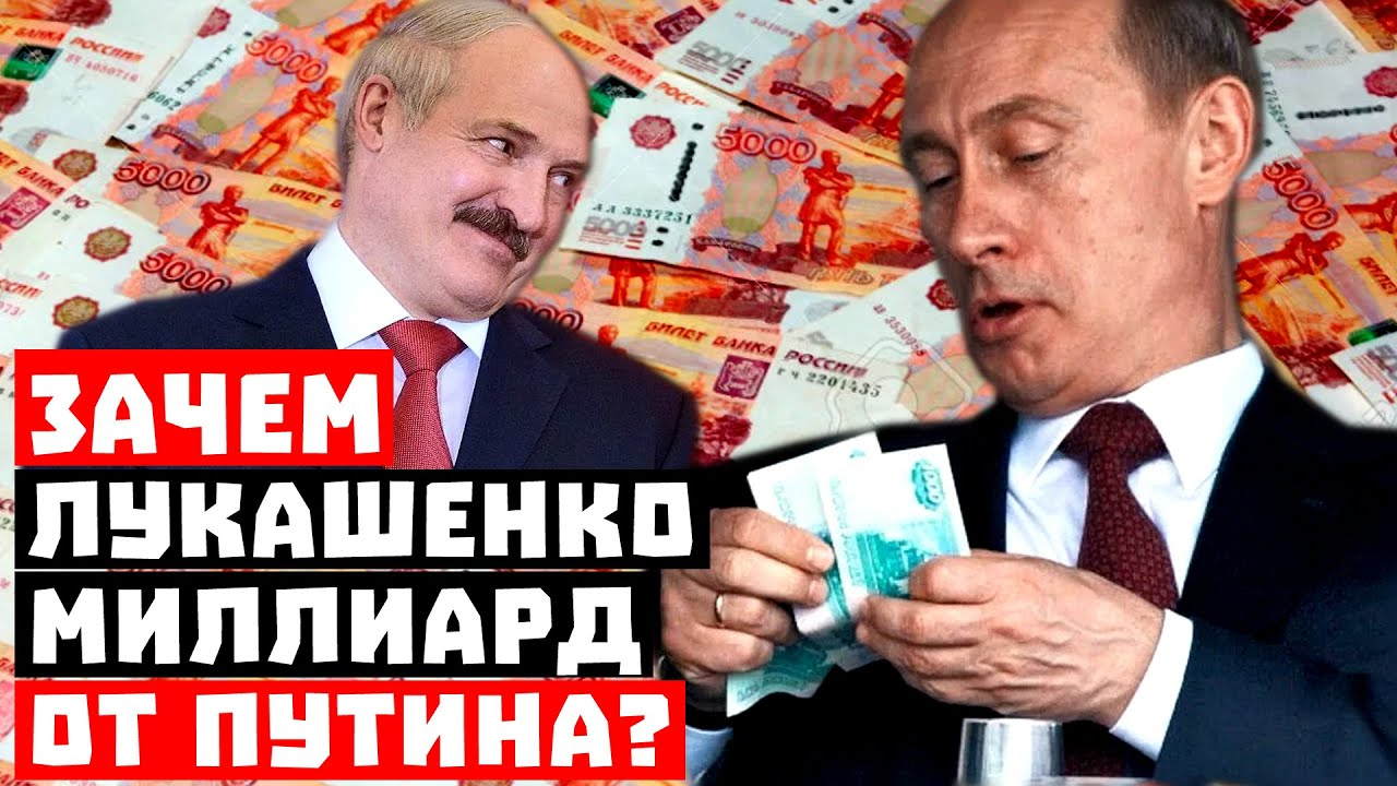 Белоруссия разорит Прибалтику и Украину? Зачем Лукашенко миллиард от Путина?