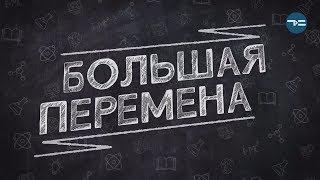 ток-шоу «Большая перемена»: Репетиторство