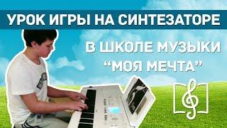 Онлайн урок игры на синтезаторе в школе музыки