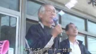 労働者が熱く燃えた一日@全国一般東京東部労組デイベンロイ労組支部