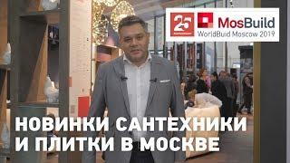 Новинки сантехники, мебели для ванных комнат и керамической плитки в Москве. Выставка Мосбилд 2019