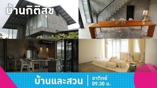 บ้านและสวน | บ้าน | บ้านกิติสุข