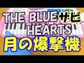 サビだけ【月の爆撃機】ローリングガールズ THE BLUE HEARTS(ブルーハーツ) 1本指ピアノ 簡単ドレミ表示 超初心者向け