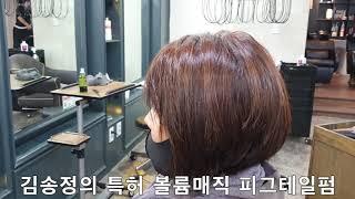 단발머리 예쁜 파마 50대 중년 여성 헤어스타일