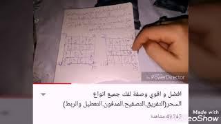 الراقي المغربي مراد ابو سليمان ،/لاتشاهد قنواة تعلم طرق السحر والدجل