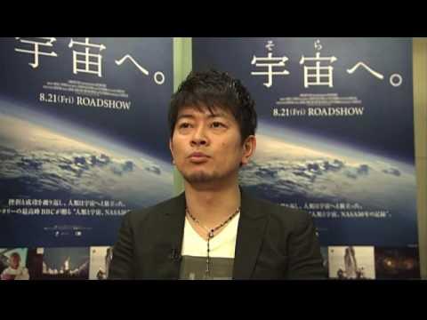 DVD『宇宙へ。挑戦者たちの栄光と挫折』宮迫博之インタビュー映像