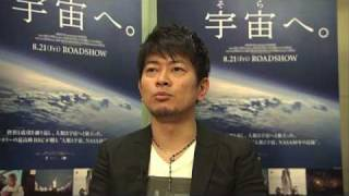 DVD『宇宙へ。挑戦者たちの栄光と挫折』宮迫博之インタビュー DVD コレ...
