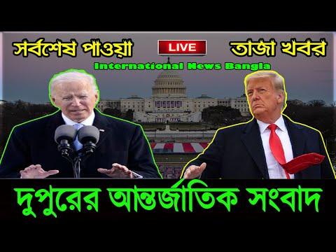 International News Today 21 Jan'21 | World News |  International Bangla News | BBC I Bangla News