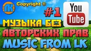 МУЗЫКА БЕЗ АВТОРСКИХ ПРАВ НА YouTube \ #1 \ МУЗЫКА ДЛЯ ВИДЕО БЕЗ АП \ СКАЧАТЬ МУЗЫКУ !!!