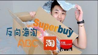 Taobao Unboxing | 淘宝转运开箱购物分享 | Pascalzhang | 法国无税转运