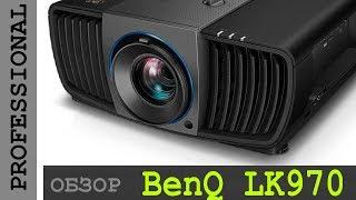 проектор BenQ LK970