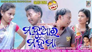 Maduar Mahima // New Sambalpuri Comedy // Grand Final Comedian No.1 //PP Production