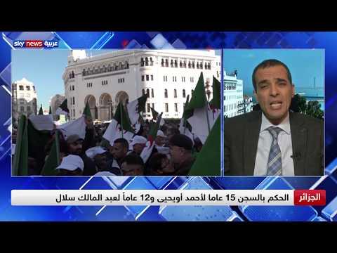 الجزائر.. الحكم بالسجن 15 عاما لأحمد أويحيى و 12 عاما لعبد المالك سلال  - نشر قبل 39 دقيقة